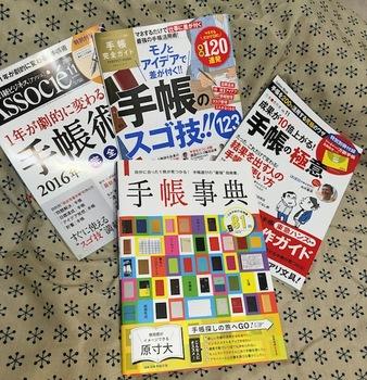 手帳雑誌.jpg