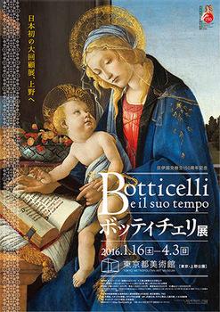 2016_botticelli_a.jpg