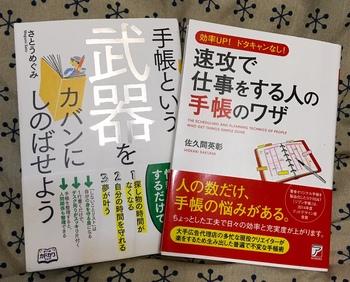 手帳本.jpg